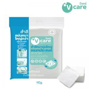 V-care สำลีหนานุ่มใหญ่อเนกประสงค์ 110 กรัม (6x7ซม.)100% Purified Cotton Pads
