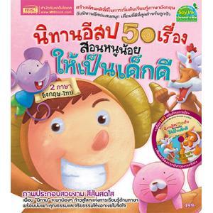 นิทานอีสป 50 เรื่อง สอนหนูน้อยให้เป็นเด็กดี2ภาษา+MP3