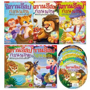 [เซต 5 ชุด]นิทานอีสปก่อนนอน สอนหนูน้อยเป็นเด็กดี ชุดที่ 1-5 [หนังสือ+VCD]