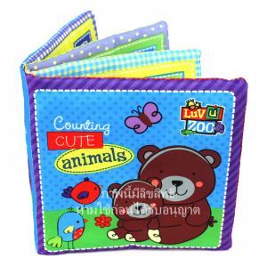 หนังสือผ้า Cute Animal Counting Book