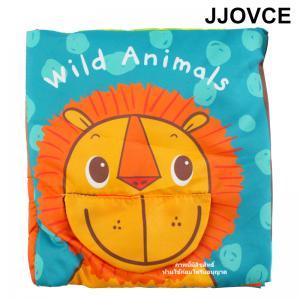 หนังสือผ้าสิงโตเจ้าป่า JJOVCE Wild Animals