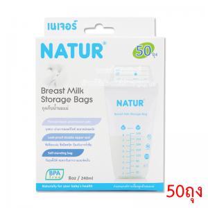 [กล่อง50ถุง] Natur ถุงเก็บน้ำนมแม่ ขนาด 8 ออนซ์ Breast Milk Storage Bags