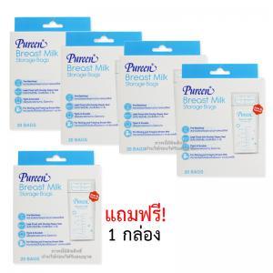 [ซื้อ4แถม1] ถุงเก็บน้ำนมแม่เพียวรีน 9 ออนซ์ (20ใบ) Breast Milk Storage Bags