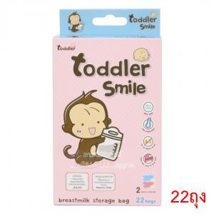 [กล่อง22ถุง] ถุงเก็บน้ำนมแม่ ขนาด 8 ออนซ์ Toddler Smile Breast Milk Storage Bag