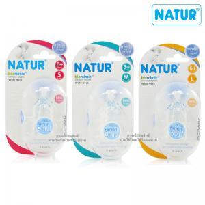 จุกนมไบโอมิมิคฐานกว้าง (Biomimic) Natur