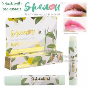 SheaU ลิปบาล์มธรรมชาติผสมวิตามินอี Natural Nourishing Lips Balm with Vitamin E