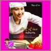Chef of love เพลินวาน ชุด Story of Love รริศา Rarisa Books