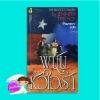 พนันหัวใจรัก When a Texan Gambles (The Wife Lottery - 2)/The Biggest Gamble โจดี้ โทมัส (Jodi Thomas )/ Jennifer Terence พิมพกา ฟองน้ำ