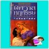 พิศวาสหฤหรรษ์ Enchanted Patricia Matthew รติรส ฟองน้ำ
