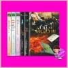 ชุด The Billionaire demon's virgin mistress Erotica Vol.1-2 6 เล่ม : 1.เมียจ้างรัก 2.เมียเก็บ 3.เมียพรหมจรรย์ 4.สามีเถื่อน 5.สามีออนไลน์ 6.สามีร้อนสวาท baiboau baiboau books