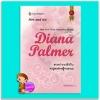 สาวปากกล้ากับหนุ่มเศรษฐีทระนง Diana Plamer เพชรชมพู สมใจบุ๊คส์