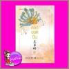 หยกยอดปิ่น เล่ม 4 点翠妆 4 ซู่อีหนิงเซียง (素衣凝香) อวี้ แจ่มใส มากกว่ารัก