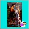สุภาพบุรุษยั่วสวาท A Well Favored Gentleman (A Well Pleasured Series - 2) /Man of Desire คริสติน่า ดอดด์ (Christina Dodd)/Jane Leyton ลลิตา ฟองน้ำ