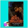 หัวใจซ่อนเสน่หา Love Untouched ซาบริน่า เจฟฟรีย์ (Sabrina Jeffries) / Sylvia Jason ภาวิตา ฟองน้ำ
