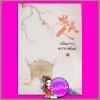 ย้อนกาลสารทวสันต์ เล่ม 2 思美人Si Mei Ren ไห่ชิงหนาเทียนเอ๋อ (海青拿天鹅) พริกหอม แจ่มใส มากกว่ารัก