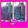 รหัสลับฉางเฮิ่นเกอ (2 เล่มจบ) ชุด ปริศนาแห่งต้าถัง Tang Yin Wisnu เอ็นเธอร์บุ๊คส์ ในเครือแจ่มใส
