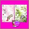 จินหวังเฟย เล่ม 1-2 (จบภาค) โม พิมพ์พลอย ปองรัก Pongrak