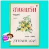 สายลมรัก พิมพ์ครั้งที่ 2 Leftover Love เจเน็ท เดลีย์(Janet Dailey) บุญญรัตน์ เรือนบุญ