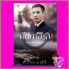 คีตกาลรัก นาคาลัย พิมพ์คำ Pimkham ในเครือ สถาพรบุ๊คส์