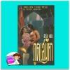 ภูติเสน่หา Wishes Come True (Djinn #1) /Dream Come True Kathleen Nace /อลิเซีย แฮมสัน (Alisia Hamson) สาริน ฟองน้ำ