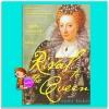 คู่แค้นของเอลิซาเบธที่ 1 (มือสอง) Rival to the Queen แครอลลี่ เอริคสัน (Carolly Erickson) มนันยา เอิร์นเนสต์ (Earnest)
