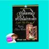 รักติดหนึบหัวใจไม่กระดิก Light My Fire (Aisling Grey, Guardian - 3 เคธี่ แมคอาลิสเตอร์ (Katie MacAlister) ลักขณา ฟองน้ำ