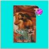 ราชินีเพลิงพิศวาส Lady of Conquest /Lady of Fire เทเรซ่า เมดิรอส (Teresa Medeiros) Maderine Tresies ศลิษา ฟองน้ำ