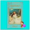 แรงริษยา ชุดแรงริษยา 1 (พิมพ์ 2) The Bride จูลี การ์วูด (Julie Garwood) พิชญา แก้วกานต์