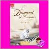 ปิ่นเพชร ชุด อัญมณีเสี่ยงรัก มิรา สมาร์ทบุ๊ค Smart Books ในเครือสนุกอ่าน