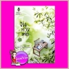 จินหวังเฟย เล่ม 2 (จบภาค) โม พิมพ์พลอย ปองรัก Pongrak