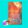 เงื่อนรักนักสืบหนุ่ม In Deep Voodoo (Voodoo # 1)/Gag Gift สเตฟานี บอนด์ (Stephanie Bond)/ Sophie Bennet สาริน ฟองน้ำ