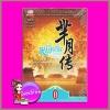 หมี่เยวี่ย จอมนางพลิกบัลลังก์ เล่ม 8 (11 เล่มจบ) 芈月八 เจี่ยงเซิ่งหนาน (蒋胜男) ดารินทิพย์ สยามอินเตอร์บุ๊คส์