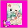 贤妻难为 เล่ม 2 (Xian Qi Nan Wei) 雾矢翊 (Wu Shi Yi) เหมยสี่ฤดู แฮปปี้บานาน่า Happy Banana ในเครือ ฟิสิกส์เซ็นเตอร์ << สินค้าเปิดสั่งจอง (Pre-Order) ขอความร่วมมือ งดสั่งสินค้านี้ร่วมกับรายการอื่น >>