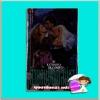 สายลับยอดเสน่หา The Deception / My Beloved Agent แคทเธอรีน คูลเธอร์ (Catherine Coulter) /Katharina Brandon บุษบามินตรา ฟองน้ำ