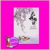 พราวพร่างบุปผาตระการ เล่ม 5 (7 เล่มจบ) 花开锦绣 จือจือ (吱吱) Honey Toast แจ่มใส มากกว่ารัก