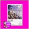 อาจารย์...เป็นคนชั่วช่างยากเย็นเหลือเกิน เล่ม 4 坏事多磨 Huai Shi Duo Mo Na Zhi Hu Li เขียน 那只狐狸 กู่ฉิน แปล แฮปปี้ บานาน่า Happy Banana ในเครือ ฟิสิกส์เซ็นเตอร์ << สินค้าเปิดสั่งจอง (Pre-Order) ขอความร่วมมือ งดสั่งสินค้านี้ร่วมกับรายการอื่น >> หนั