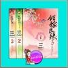 เพชรยอดบัลลังก์ เล่ม1-3 ภาคจบ (มือสอง) ชุด โฉมงามบรรณาการ ผู้แต่งเฉียนลู่ ผู้แปลสำนักพิมพ์ Hongsamut