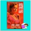 ลอร์ดฮาร์รี่ยอดรัก Lord Harry แคทเธอรีน คูลเธอร์ (Catherine Coulter) พงษ์พิมล ฟองน้ำ