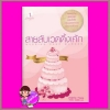 สายลับเวดดิ้งเค้ก ชุด ฮันนาห์ สเวนเซน เดอะ คุกกี้ จาร์ 19 Wedding Cake Murder (Hannah Swensen #19) โจแอนน์ ฟลุค (Joanne Fluke) วรรธนา วงษ์ฉัตร Longdo Publishing
