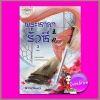 พระชายารั่วซี เล่ม 3 (จบ) นิจนิรันดร์ ปริ๊นเซส Princess ในเครือ สถาพรบุ๊คส์