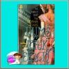มนตร์เสน่ห์ยอดชู้ The Lady Chosen (Bastion Club - 1)/Perfect Lover สเตฟานี ลอเรนส์ ( Stephanie Laurens) / Sophia Lewis อรพิน ฟองน้ำ