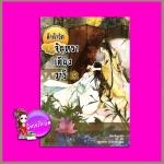 ลำนำรักจันทราเคียงวารี เล่ม 5 Zhang Lian ( 張廉) กู่ฉิน แฮปปี้บานาน่า Happy Banana ในเครือสำนักพิมพ์ฟิสิกส์เซ็นเตอร์