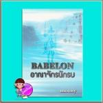 BABELON อาณาจักนักรบ (มือสอง) (สภาพ80-85%) Moony เราเพื่อนกัน