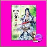 ทรราชตื๊อรัก เล่ม 5 ซูเสี่ยวหน่วน เขียน ยูมิน & กอหญ้า แปล ปริ๊นเซส Princess ในเครือ สถาพรบุ๊คส์