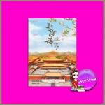 บันไดหยกงาม 1 玉阶辞 Yu Jie Ci ชิงเซียง (青湘 ) พริกหอม แจ่มใส มากกว่ารัก