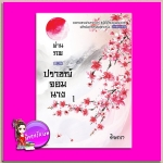 ปราชญ์จอมนาง เล่ม 1 ชุด ผ่านภพ อิณตรา ทำมือ