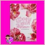 Rosy Rain พิรุณเสน่หา ชุด Enchanted Love ชาลีน แจ่มใส LOVE
