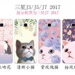 เคสมือถือ SAMSUNG J7 2017-เคสซิลิโคนนิ่มสกรีีนลายแมว [Pre-Order]