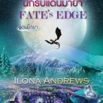 นักรบแดนมายา (Pre-Order) ชุด แดนมายา 3 Fate's Edge (The Edge #3) ไอโลน่า แอนดรูว์ส (Ilona Andrews) อารีแอล แก้วกานต์ << สินค้าเปิดสั่งจอง (Pre-Order) ขอความร่วมมือ งดสั่งสินค้านี้ร่วมกับรายการอื่น >> หนังสือออก 29 มี.ค- 8 เม.ย. 61