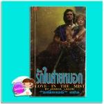 รักในสายหมอก Daughter of the Mist (Merlin's Legacy #2)/ Love In The Mist Quinn Taylor Evans /เจสสิก้า ลาก็อน (Jesica Lagon) ธณิกานต์ ฟองน้ำ